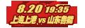 体育 上海上港VS山东鲁能