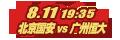 体育 北京国安VS广州恒大
