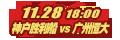 神户胜利船VS广州恒大