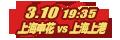 体育申花vs上港
