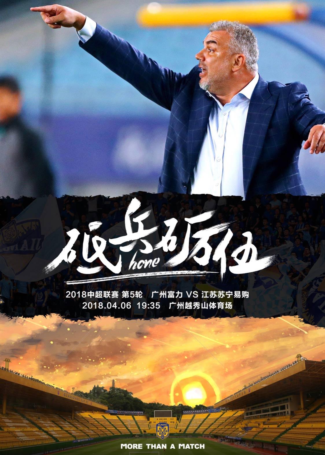 4.6广州富力