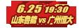体育山东鲁能VS广州恒大
