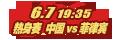 体育中国VS菲律宾