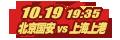 体育北京国安VS上海上港