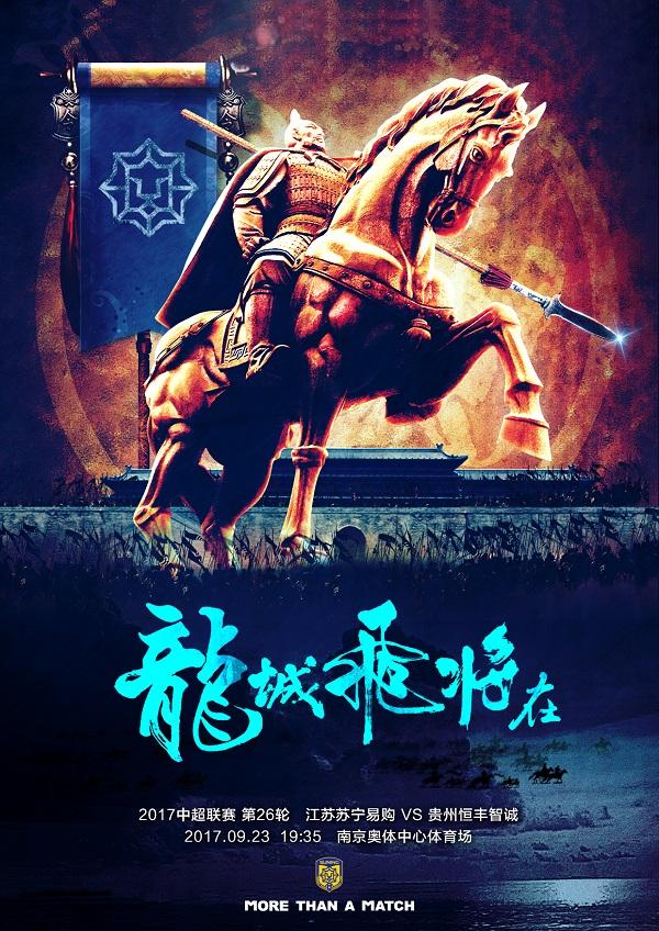 9.22苏宁对阵贵州海报