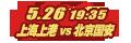 体育上海上港VS北京国安