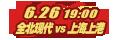 体育 全北现代VS上海上港