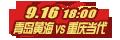 青岛黄海VS重庆当代