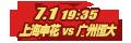 体育上海申花VS广州恒大